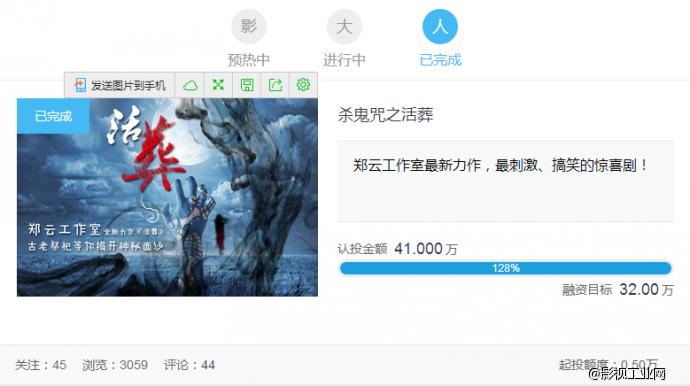 郑云工作室再显神威,《杀鬼咒之活葬》在影大人平台众筹成功!