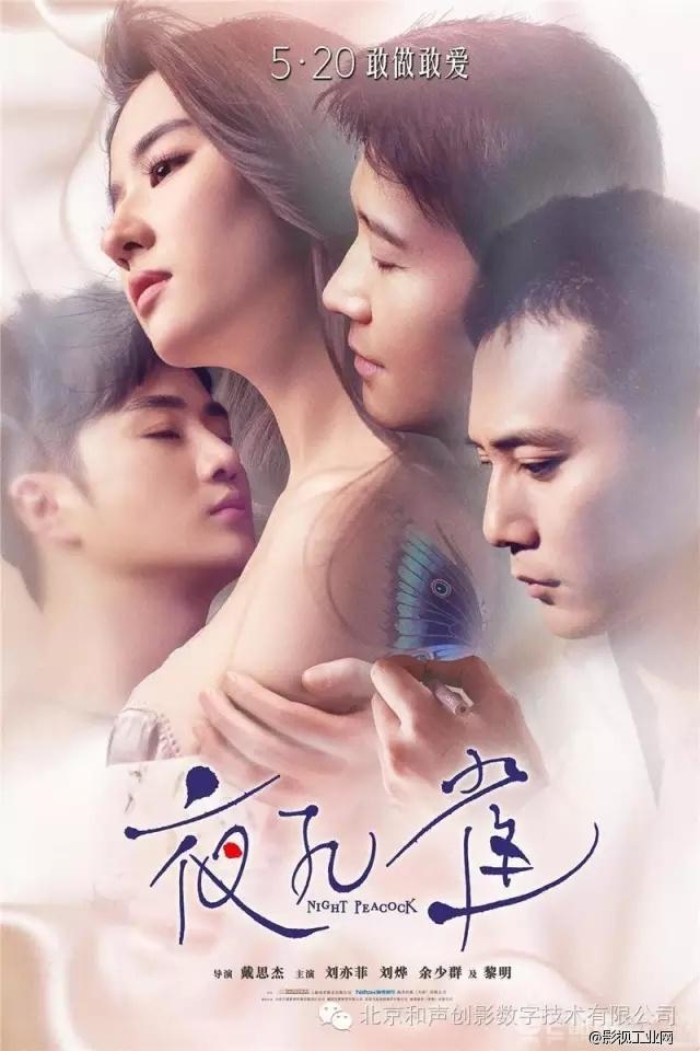 项目 | 《夜孔雀》520公映,终迎来导演国内首秀