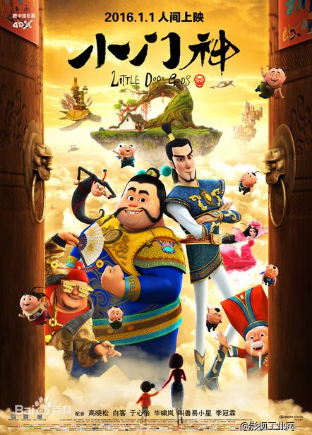 《小门神》一部超常规的动画电影