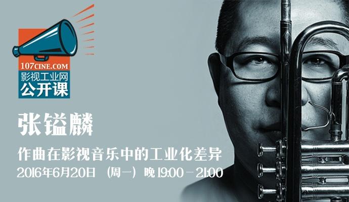 [影视工业网公开课]张镒麟:作曲在影视音乐中的工业化差异 | 6月20日周一19:00-21:00 | 报名开放