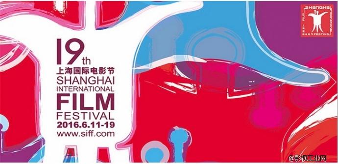 PAIHUA | 《追凶者也》《第三极》入围上海国际电影节金爵奖