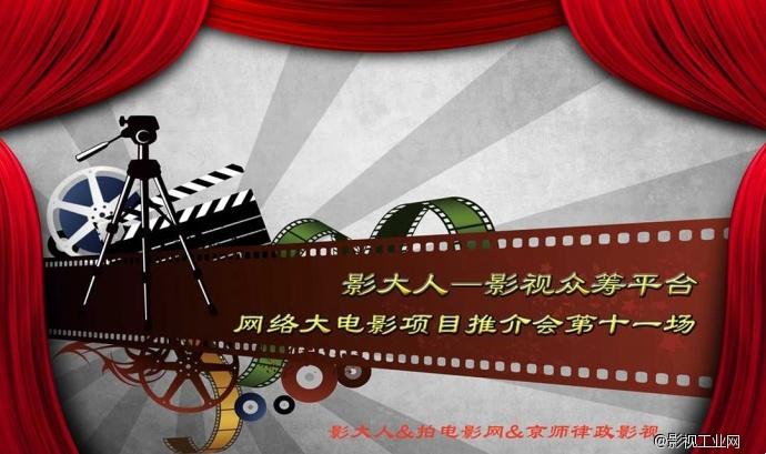 影大人网络大电影项目推介会第十一场报名正在进行中!