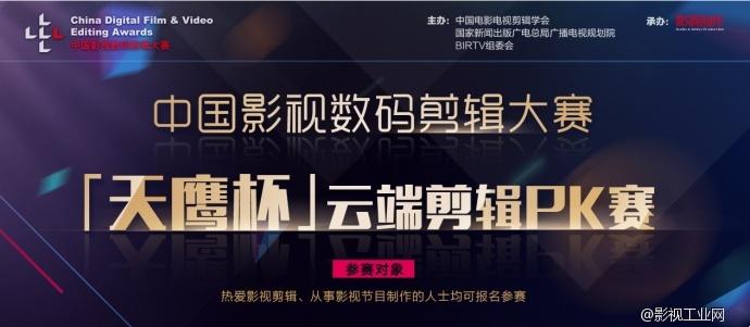 """中国影视数码剪辑大赛之""""天鹰杯""""云端剪辑PK赛报名开启"""