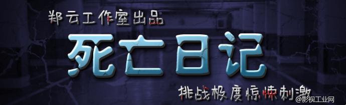 影大人新项目《死亡日记》上线众筹!