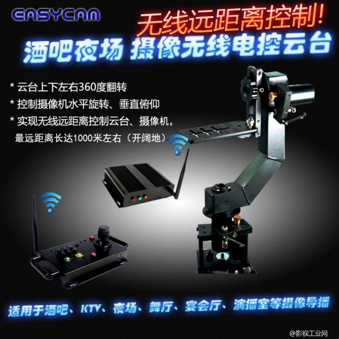 酒吧夜场宴会厅吊顶无限制旋转 无线 摄像电控云台