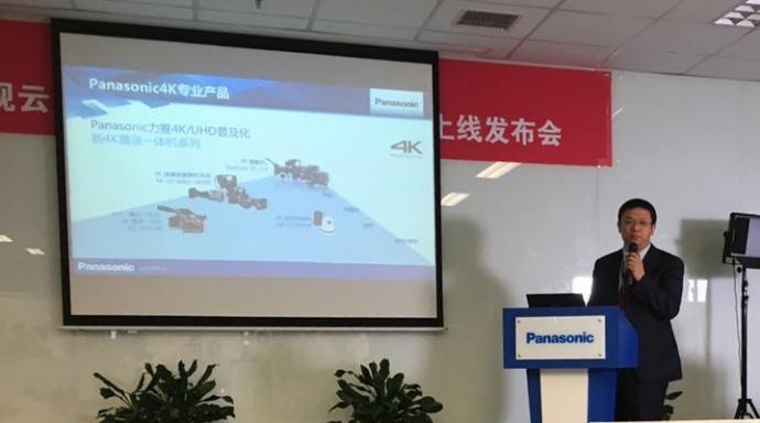 超清视觉体验 网络融合未来——2016 BIRTV松下新闻发布会在京举行