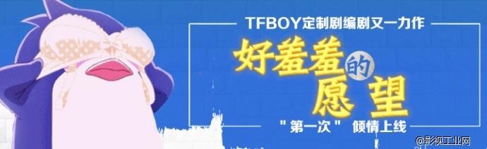 "TFBOY定制剧编剧又一力作《好羞羞的愿望》""第一次""倾情上线!"