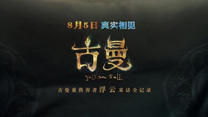 派华PAIHUA丨国内首部杜比ATOMS全景声恐怖片《古曼》发布终极预告 8月5日真实相见!