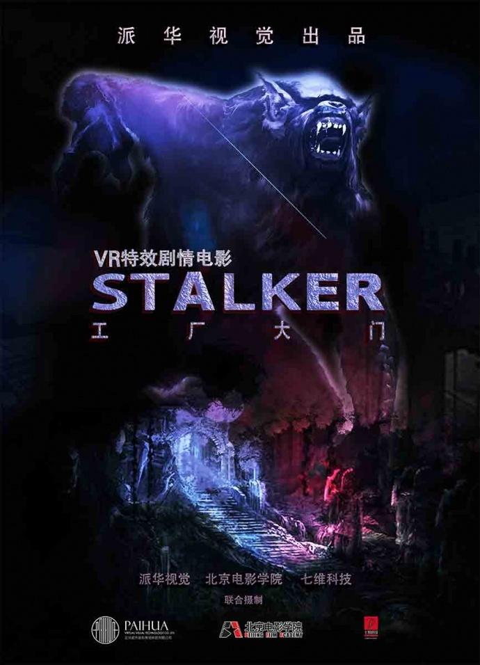 北京派华虚拟视觉科技有限公司