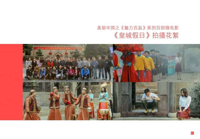 美丽中国300微电影招导演团队