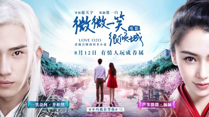 诺华NOVA★电影微微一笑很倾城8月12日让你甜得齁住