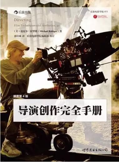 电影书籍推荐--《导演创作完全手册》