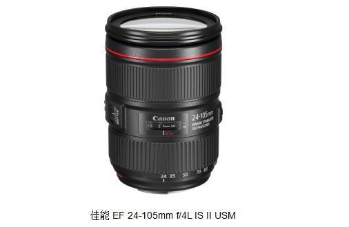 佳能发布L级EF标准变焦镜头新品EF 24-105mm f/4L IS II USM
