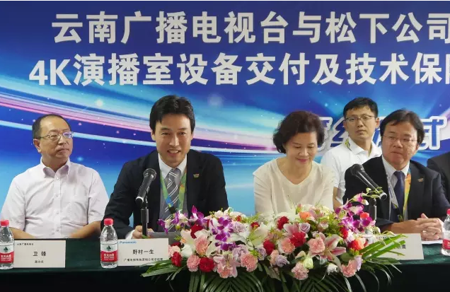 松下公司向云南广播电视台交付4k演播室设备并签署技术保障仪式