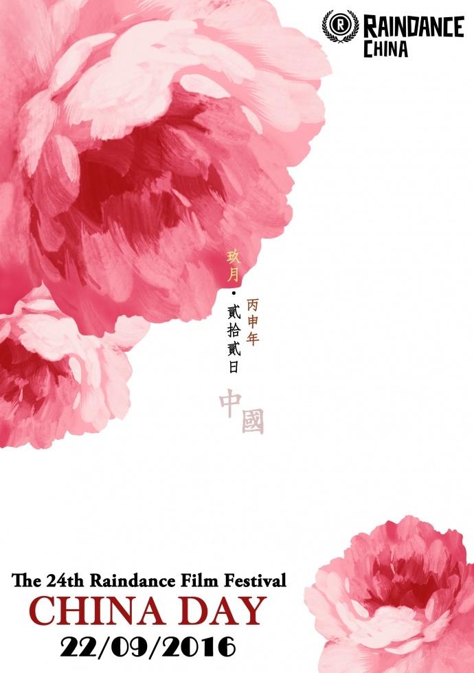 瑞丹斯电影节联手瑞丹斯中国强力打造24年来首个中国单元!