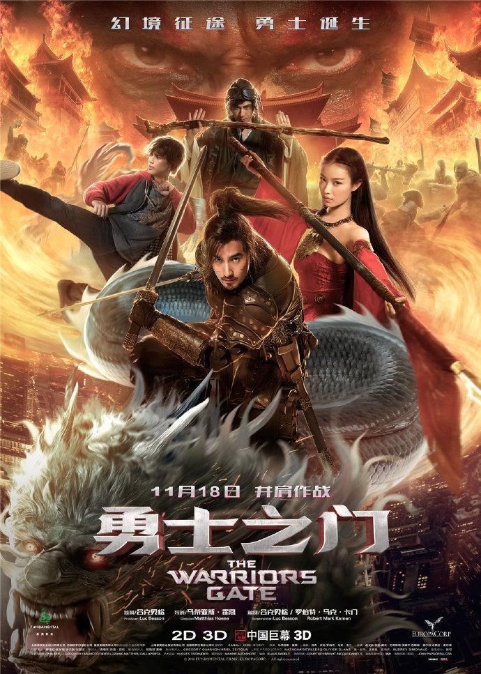 中法合拍奇幻片《勇士之门》定档海报震撼来袭