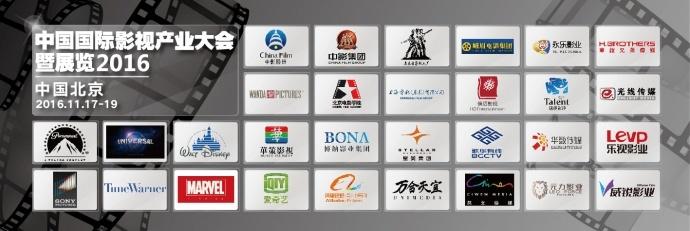 CFIC 2016, 50+国际影视制作集团期待与您会面