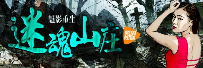 电影《迷魂山庄之魅影重生》正式定档10月10日腾讯视频独家上线