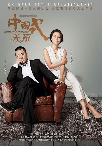 《中国式关系》妙语连珠的中国式对白