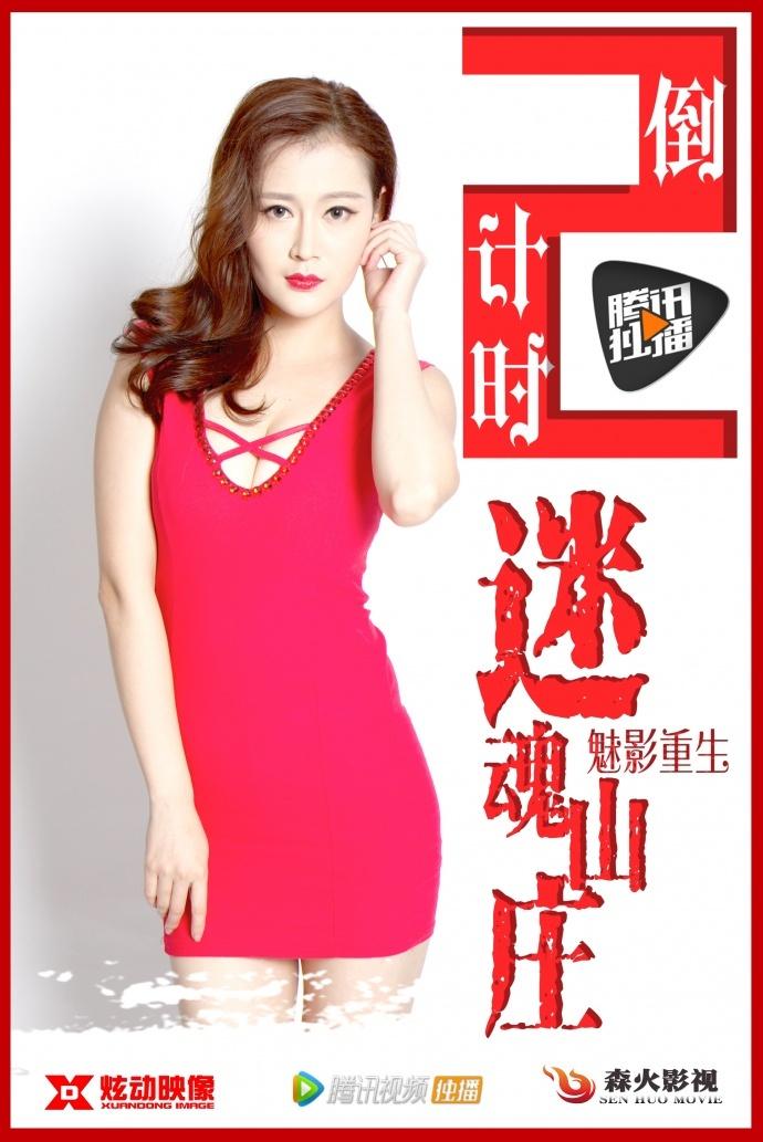 电影《迷魂山庄之魅影重生》10月10日腾讯独播,倒计时2天!