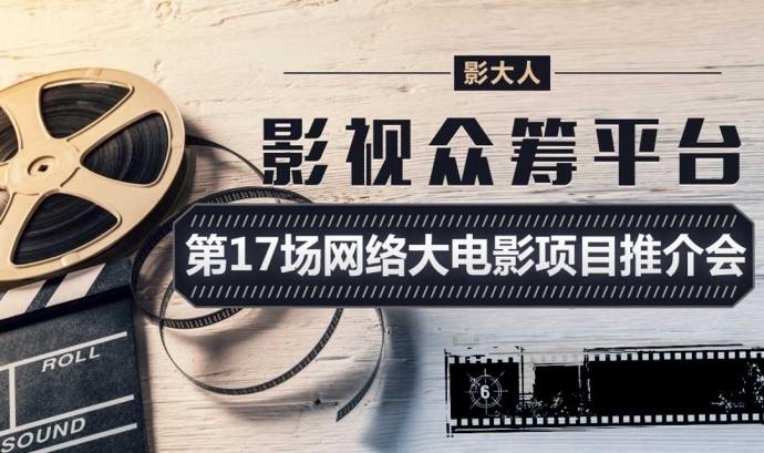 【活动报名】影大人第17场网络大电影项目推介会!