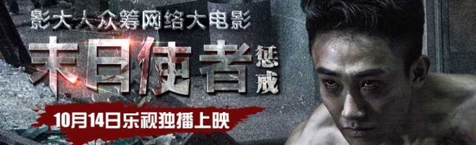 """中国版""""釜山行""""《末日使者 惩戒》即将乐视独播上映!"""