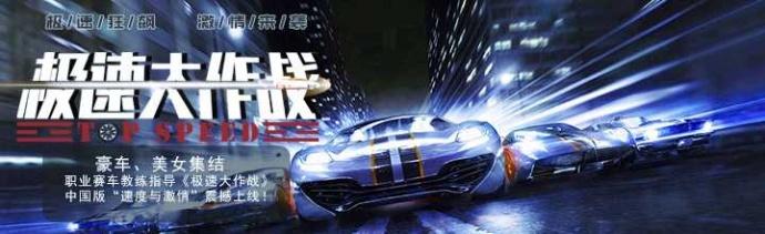 """《极速大作战》开机,中国版""""速度与激情""""震撼来袭!"""