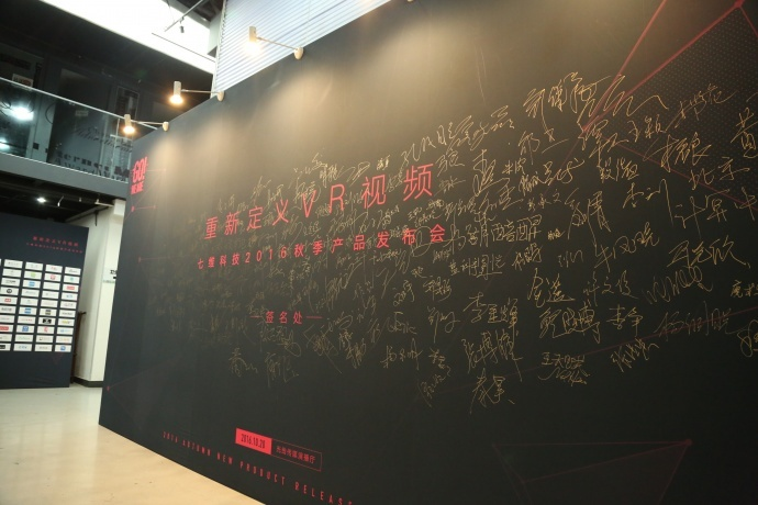 派华PAIHUA | 庆贺七维科技VR新品发布会圆满收官