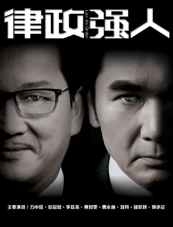 TVB《律政强人》:律政题材的演变与创新
