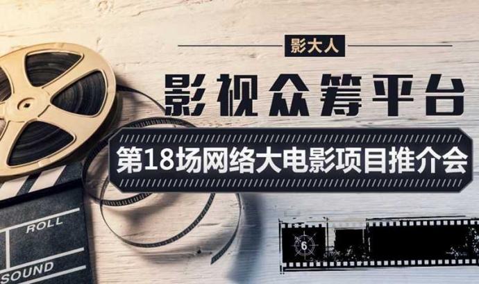 活动报名:影大人第18场网络大电影项目推介会!