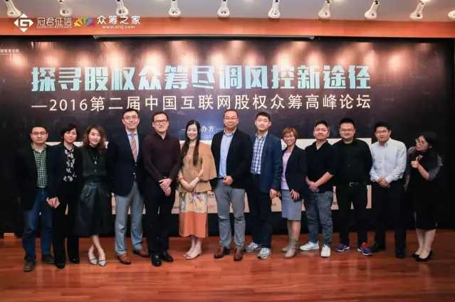 影大人出席2016第二届中国互联网股权众筹论坛!