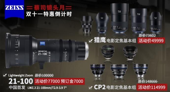 噔!蔡司杀回轻型变焦镜头阵地,21-100mm发布,影音店预售仅7W7