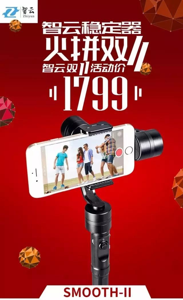 智云双11大放价,还免费送iPhone7!