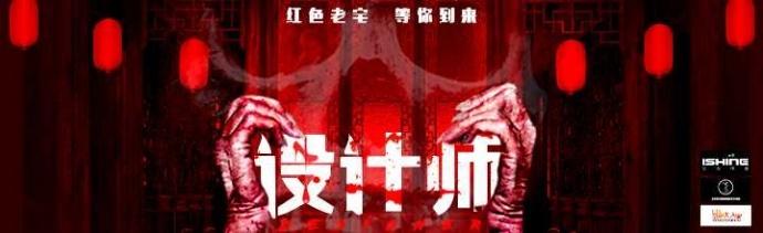 影大人第21个网络大电影项目《设计师》众筹成功!