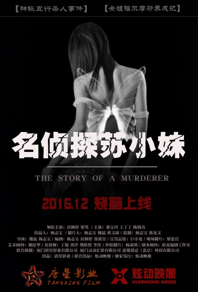 悬疑推理电影《名侦探苏小妹》发布概念海报,女版福尔摩斯养成记