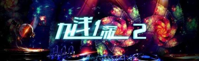 影大人联合出品的网络大电影《九浅一深2》正式开机!