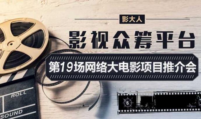 影大人第19场网络大电影项目推介会,影视融资盛典!