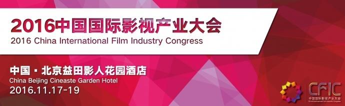 2016中国国际影视产业大会将于下周隆重开幕