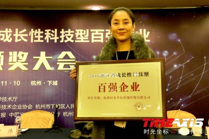 时光坐标凭借电影全流程数字技术荣获浙江省科技百强企业