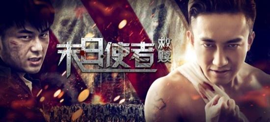 续集开启:《末日使者 救赎》11月18日乐视独播上映!