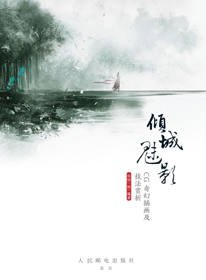 《倾城·魅影:CG奇幻插画及技法赏析》新书上市!