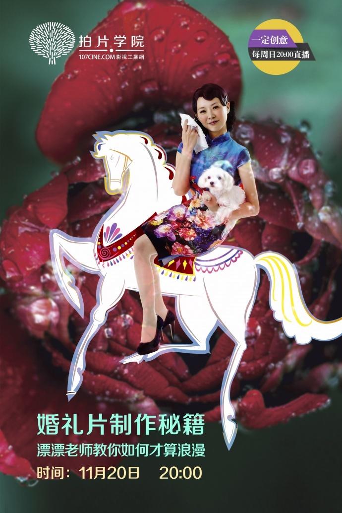 【直播】婚礼片制作秘籍:漂漂老师教你学浪漫,本周天(11月20日)晚上8点!