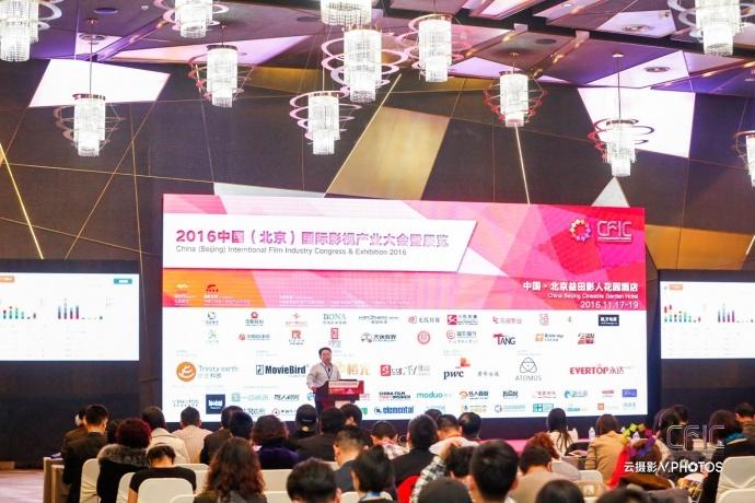 2016中国(北京)国际影视产业大会在北京圆满闭幕