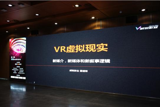 微澜企业创新俱乐部,推动VR从微澜到波澜