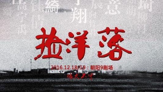 2016北电进修班毕业大戏,话剧《捡洋落》领票啦!