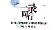影视工业网2016先进影像技术城市开放日免费报名!