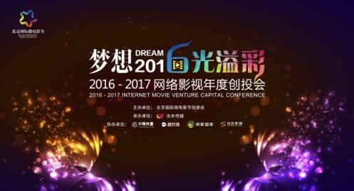 2016-17中国网络影视年度创投大会12月14日召开