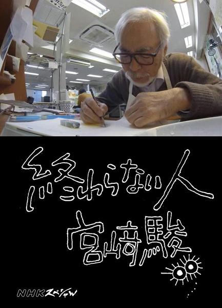 宫崎骏批AI动画侮辱人类,第八次宣布复出