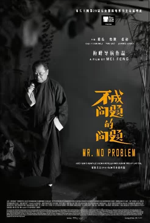【专访】金马双奖影片《不成问题的问题》导演梅峰