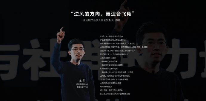 盛视天橙陈嵩:凝聚社群和共享的力量,开启颠覆视频新革命